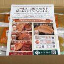 高級干し芋「大地の黄金ほしいも」を20000円分大人買いした
