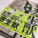 漫画【ネオ寄生獣】は買う価値はなくても読む価値はある?