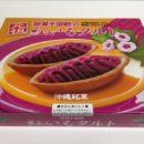 沖縄名物の紅芋タルトを勢いで50個まとめ買いしてしまった